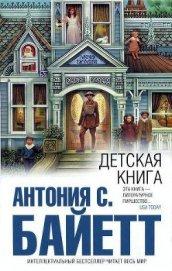 Детская книга - Байетт Антония С.