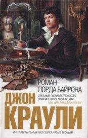 Роман лорда Байрона - Краули (Кроули) Джон