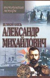 Книга Книга воспоминаний - Автор Романов Александр Михайлович