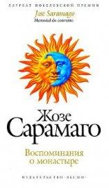 Воспоминания о монастыре - Сарамаго Жозе