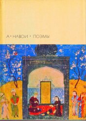Лейли и Меджнун - Навои Алишер