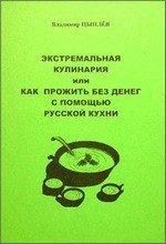 Экстремальная кулинария. Как прожить без денег: русская экстремальная пища