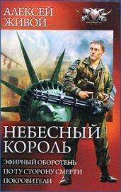 Небесный король: Покровители - Живой Алексей Я.