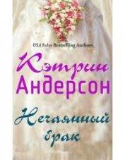 Нечаянный брак - Андерсон Кэтрин
