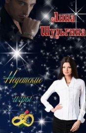 Недетские игры (СИ) - Шульгина Анна