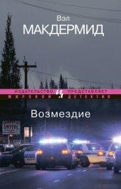Возмездие - Макдермид Вэл
