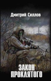"""Закон проклятого - Силлов Дмитрий Олегович """"sillov"""""""