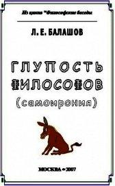 Глупость философов (самоирония) - Балашов Лев Евдокимович