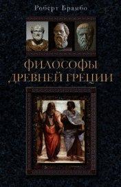Книга Философы Древней Греции - Автор Брамбо Роберт