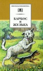 Буран - Коржиков Виталий Титович