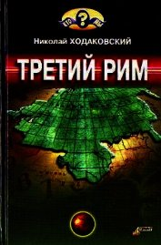 Третий Рим - Ходаковский Николай Иванович