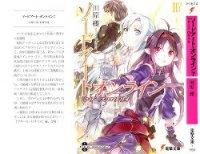 Sword Art Online. Том 7 - Розарий матери - Кавахара Рэки