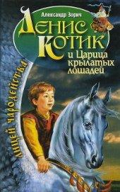 Денис Котик и царица крылатых лошадей - Зорич Александр