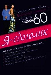 Книга Система минус 60: Жизнь после похудения. - Автор Мириманова Екатерина Валерьевна