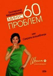 Книга Минус 60 проблем, или Секреты волшебницы - Автор Мириманова Екатерина Валерьевна