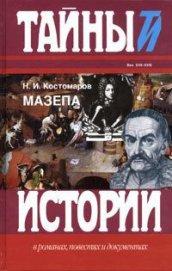 Книга Мазепа - Автор Костомаров Николай Иванович
