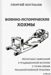 Книга Военно-исторические хохмы - Автор Костылев Георгий Дмитриевич
