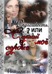 Случайность или слушай мое сердце (СИ) - Кофф Натализа