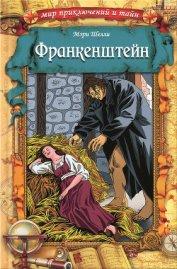 Франкенштейн: Антология