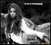 Отступники (СИ) - Шолох Юлия