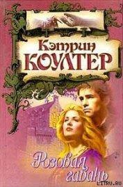 Розовая гавань - Коултер Кэтрин
