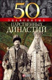 50 знаменитых царственных династий - Панкова Мария Александровна