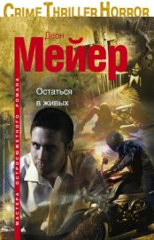 Остаться в живых - Мейер Деон
