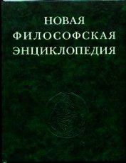 Новая философская энциклопедия. Том четвёртый Т—Я