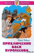Серия книг Приключения Васи Куролесова