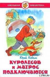 Промах гражданина Лошакова - Коваль Юрий Иосифович