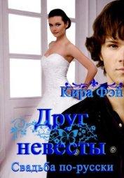 Друг невесты (СИ) - Фэй Кира