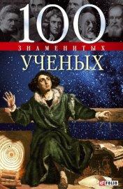 Книга 100 знаменитых ученых - Автор Скляренко Валентина Марковна