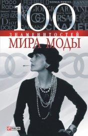 100 знаменитостей мира моды - Вологжина Наталья Игоревна