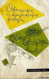 Книга Овощные и крупяные блюда - Автор Ковалев Николай Иванович