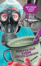 Невероятные будни доктора Данилова: от интерна до акушера - Шляхов Андрей Левонович