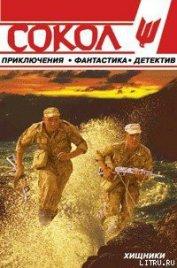 Дьявольская субмарина - Ковякин Сергей