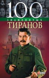 Книга 100 знаменитых тиранов - Автор Вагман Илья Яковлевич
