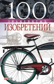 100 знаменитых изобретений - Пристинский Владислав Леонидович