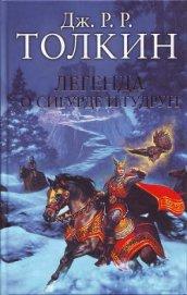 Книга Легенда о Сигурде и Гудрун - Автор Толкин Джон Рональд Руэл