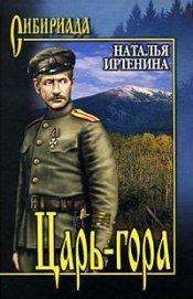 Царь-гора - Иртенина Наталья