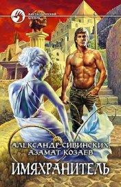 Имяхранитель - Козаев Азамат