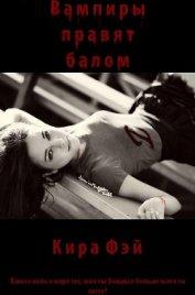Вампиры правят балом (СИ) - Фэй Кира