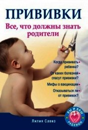 Прививки. Все, что должны знать родители