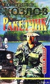 Ракетчик - Козлов Константин