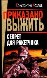 Секрет для ракетчика - Козлов Константин