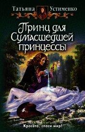 Принц для Сумасшедшей принцессы - Устименко Татьяна Ивановна