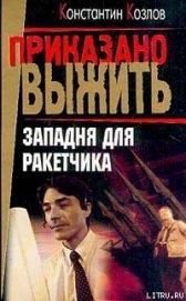 Западня для ракетчика - Козлов Константин