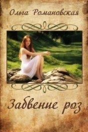 Забвение роз (СИ) - Романовская Ольга
