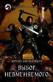 Книга Выбор Невменяемого - Автор Иванович Юрий
