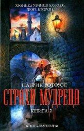 """Страхи мудреца. Книга 2 - Ротфусс Патрик """"alex971"""""""